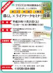 セミナー告知facebook用3