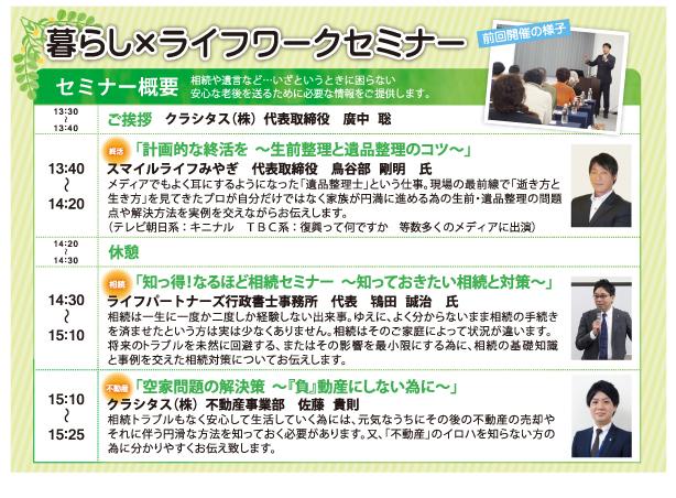 終活セミナー詳細