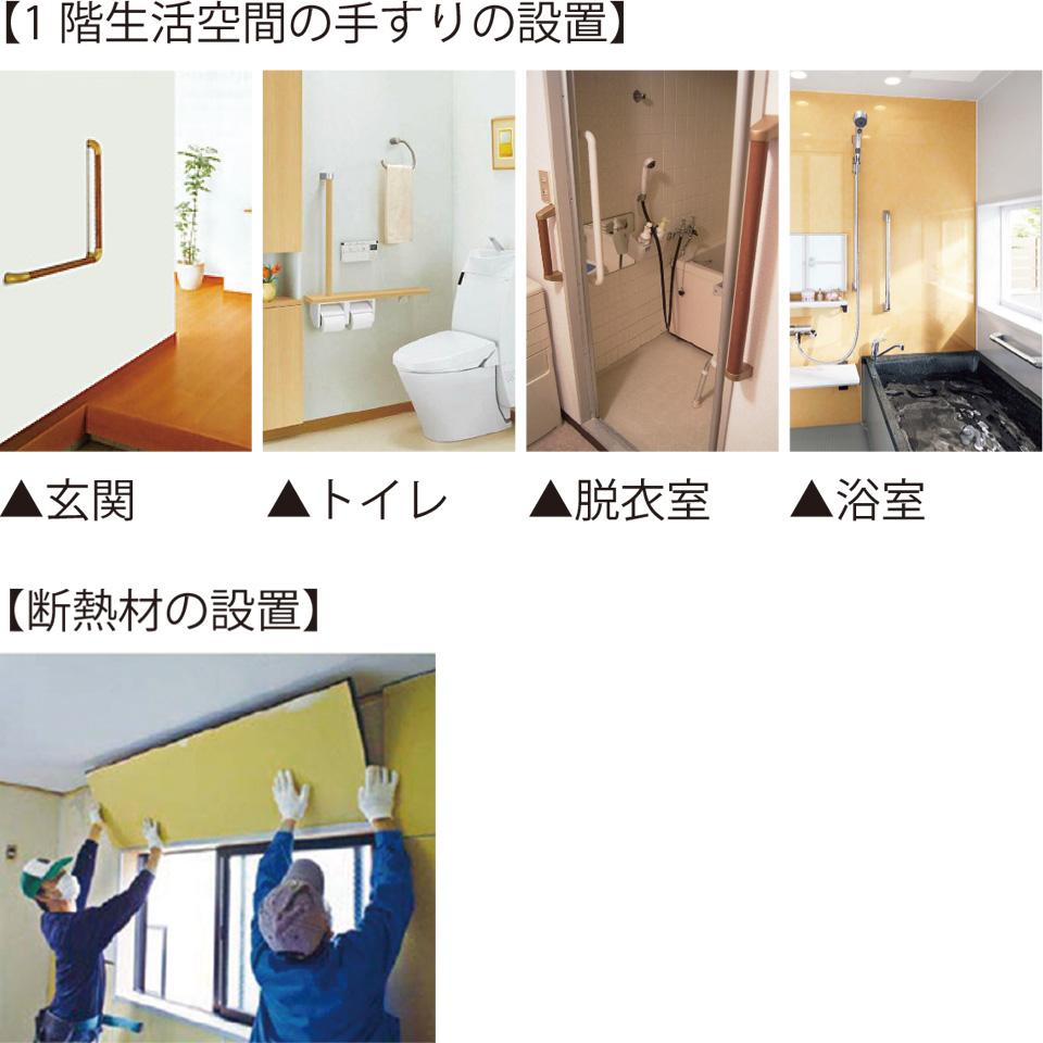 【1階生活空間の手すりの設置】玄関、トイレ、脱衣室、浴室 【断熱材の設置】