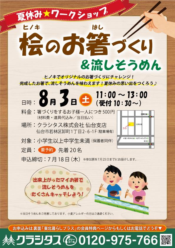 仙台DIY教室