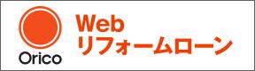 WEB リフォームローン