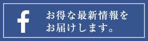 curasitasuの公式facebook