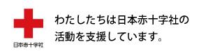 わたしたちは日本赤十字社の活動を支援しています。