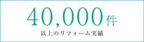 30,000件 以上のリフォーム実績