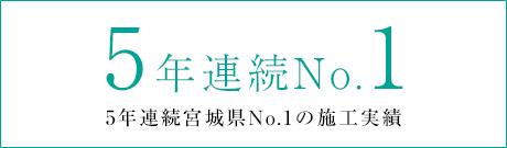 5年連続No.1 年連続宮城県No.1の施工実績