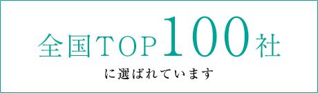 全国TOP100社 に選ばれています